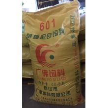 草鱼料(601)